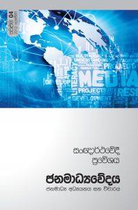 Mediology Vol4-1