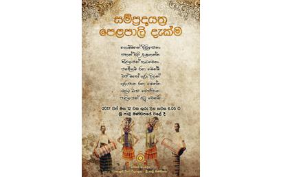 Sampradhayathra Pelapali Dakma